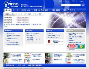 NEDO内窓(二重窓、二重サッシ)補助金制度