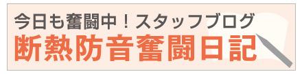 断熱防音奮闘日記