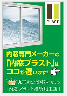 内窓プラスト