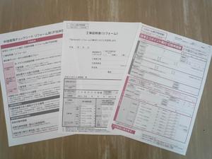 住宅エコポイントの申請書類です。